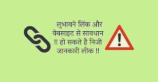 लुभावने लिंक्स और ऑफर से रहे सावधान , हो सकते है लीक आपकी निजी जानकारियां !! | Gyansagar ( ज्ञानसागर )