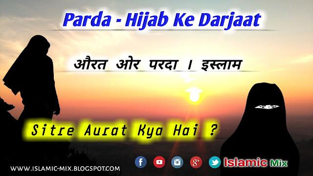 Parda - Hijab Ke Darjaat