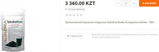 Spirulina Shake price tenge (Спирулина Шейк Цена 3360 тенге).jpg