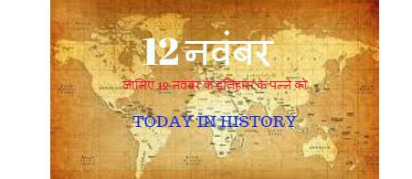 12 November Aaj Ka Itihas