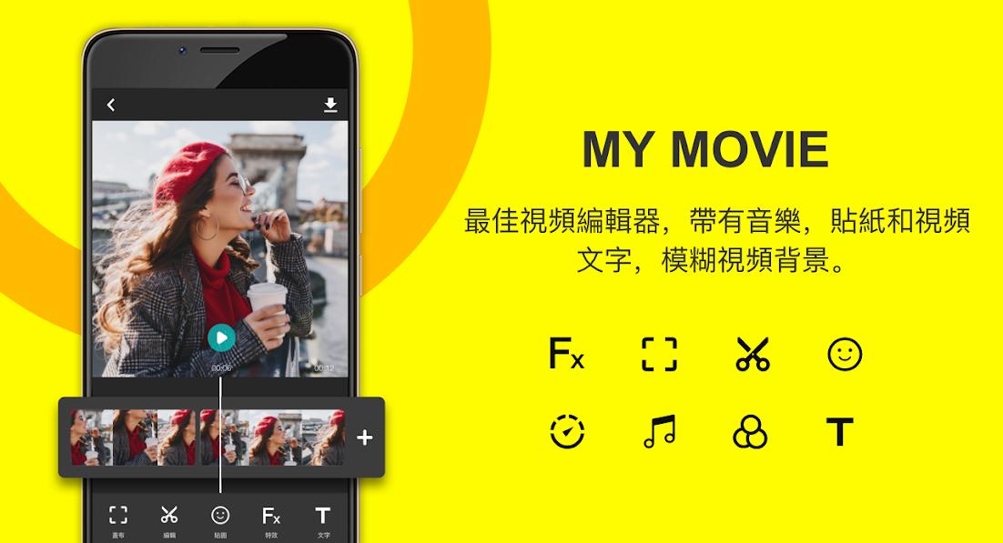 MyMovie免費無浮水印的視頻編輯APP