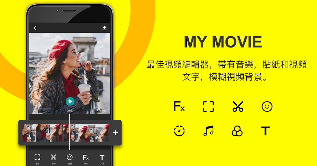 MyMovie 可添加動畫表情、圖片以及快、慢、倒轉播放,免費無浮水印的視頻編輯APP - 逍遙の窩