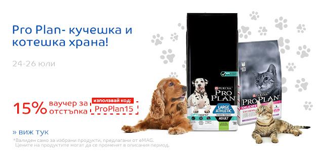 Pro Plan - кучешка и котешка храна -15% с ваучер и промо код