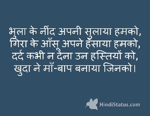 Forgot Your Slumber - HindiStatus