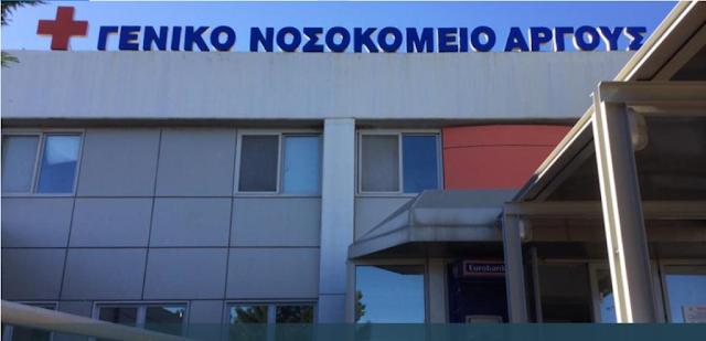 Προμήθεια Ιατροτεχνολογικού εξοπλισμού ύψους 750.000 ευρώ στο Γ.Ν. Άργους