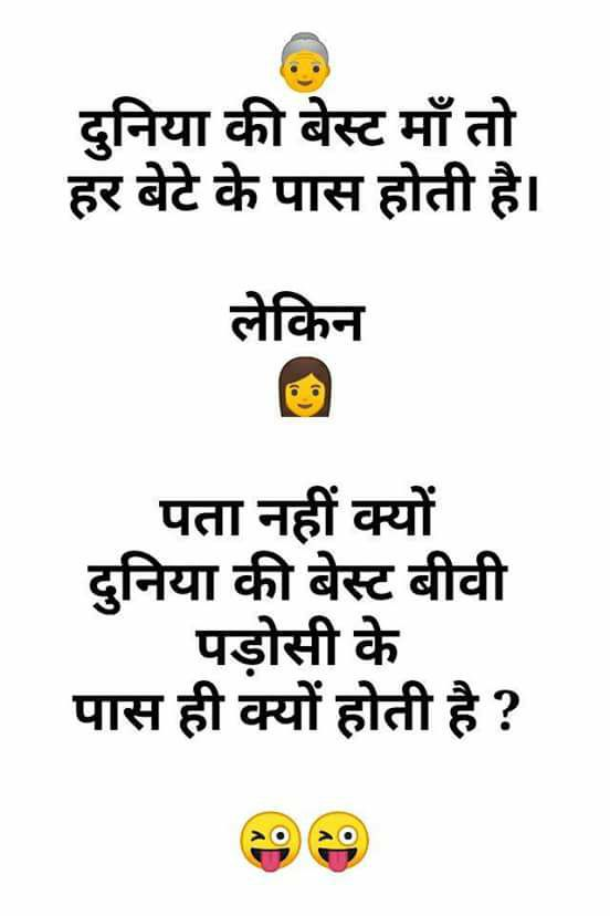 Funny Hindi Jokes Images for Whatsapp & Facebook