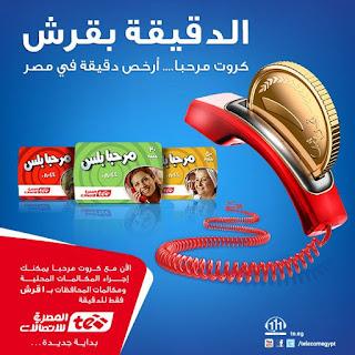كارت مرحبا بلس من المصرية للاتصالات بسعر قرش للدقيقة