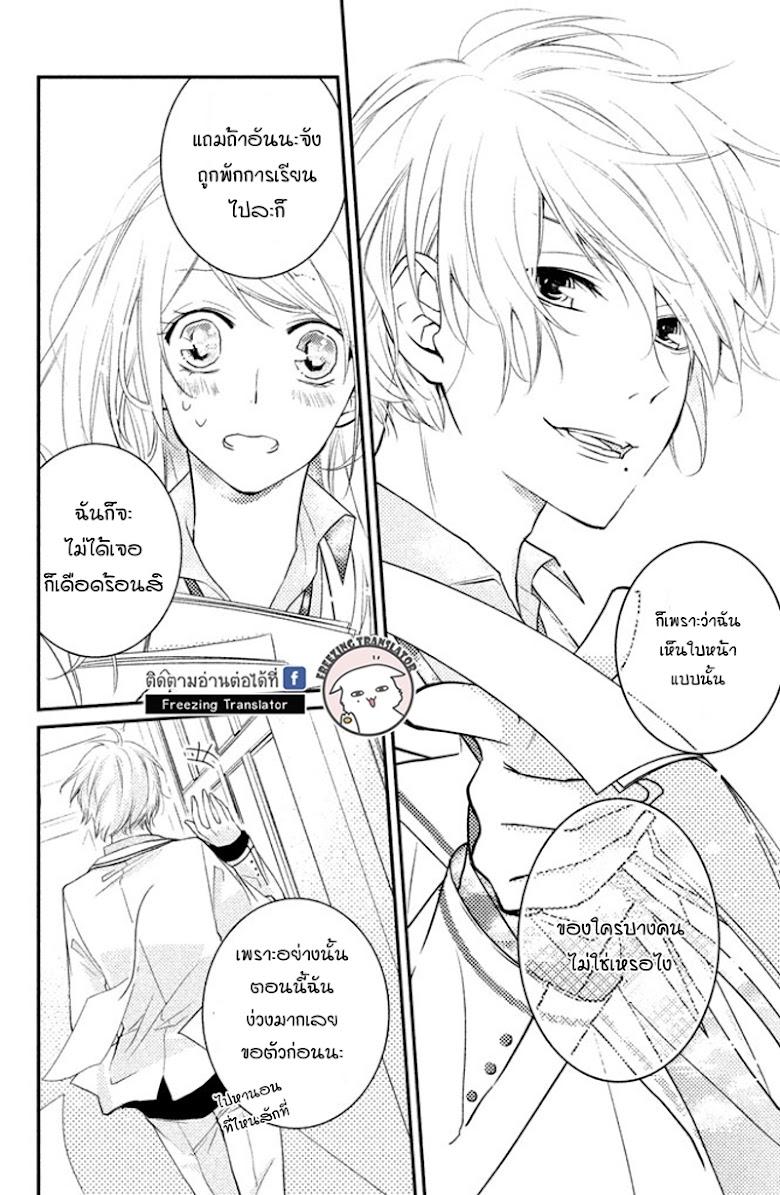 Chiaki-Sempai no Iu Toori - หน้า 36