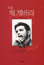 Novel-Che-Guevara-book-cover