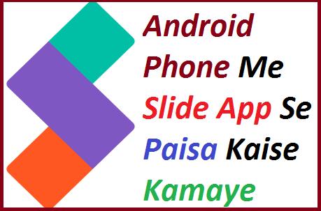 Android-Phone-Me-Slide-App-Se-Paisa-Kaise-Kamaye