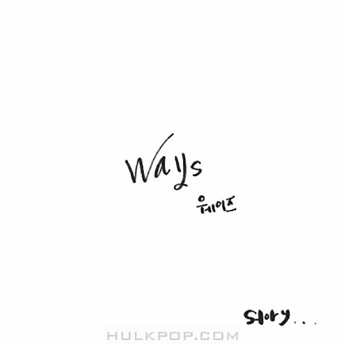 Ways – Story – EP