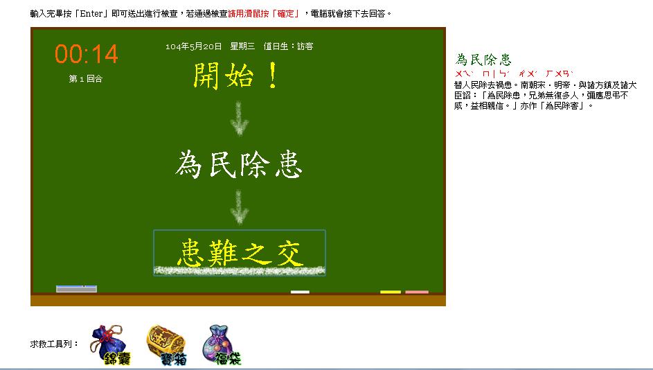 兒童學習網--花蓮縣字音字形學習