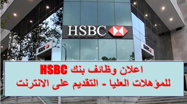 """بنك """" HSBC """" يعلن عن وظائف للمؤهلات العليا والتقديم للجميع على الانترنت"""