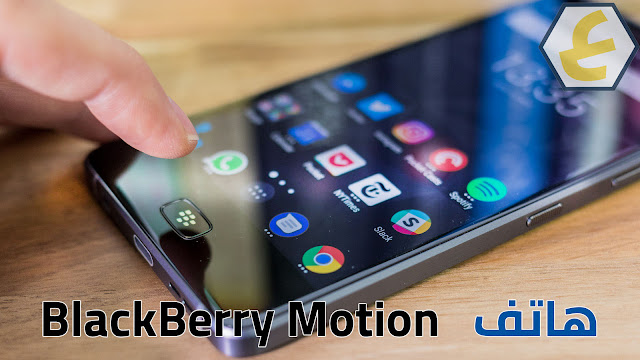 blackberry motion prix maroc blackberry motion سعر blackberry motion مواصفات blackberry motion 2018 blackberry motion 5.5 inch