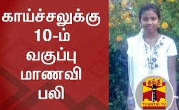 Class 10 Student Angelina dies of Mystery Fever in Tiruppur | Thanthi Tv