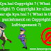 Kya hai Copyright ? What is Copyright ?  Copyright ke ullanghan par sja kya hai ? -What is the punishment on Copyright Infringement ?