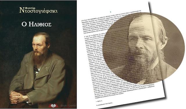 Κατέβασε δωρεάν το βιβλίο «Ο ηλίθιος» του Ντοστογιέφσκι