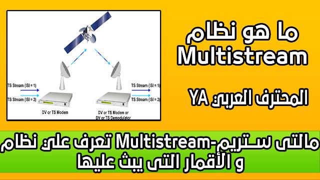 تعرف علي نظام Multistream-مالتى ســتريم و الأقمار التى يبث عليها