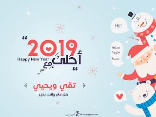 2019 احلى مع تقي ويحيي