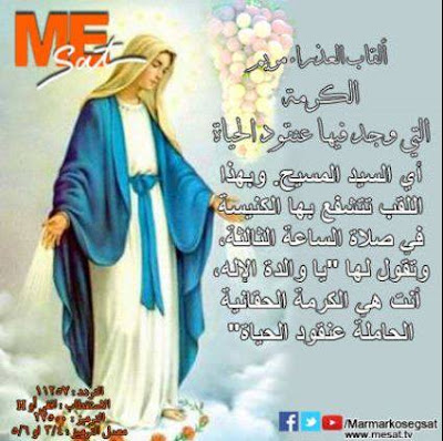مزمور و انجيل قداس الثلاثاء, 9 اغسطس 2016 --- 3 مسرى 1732