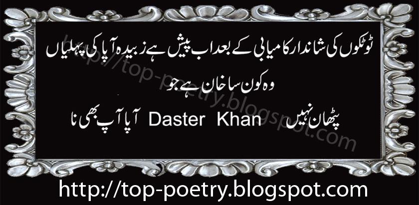 zubaida apa k totkay in urdu per la perdita di peso totka in urdu