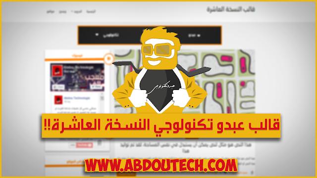 طريقه تحميل وتركيب قالب المحترف عبدو تكنولوجي النسخة العاشرة 2017 والتعديل عليه بالكامل