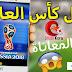 افضل تطبيق لمشاهدة كاس العالم 2018 مجانا رابط مباشر | روووووعة !!