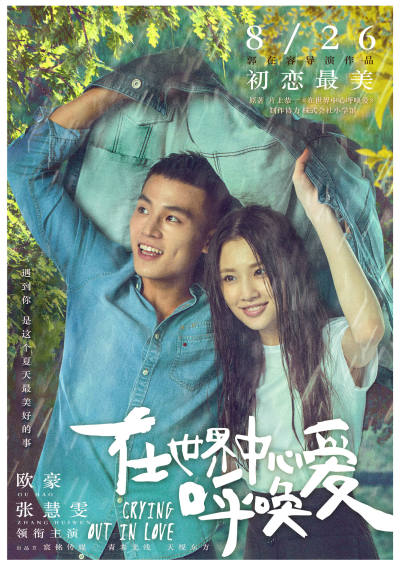 Crying Out In Love (2016) WEB-DL 720p Subtitle Indonesia