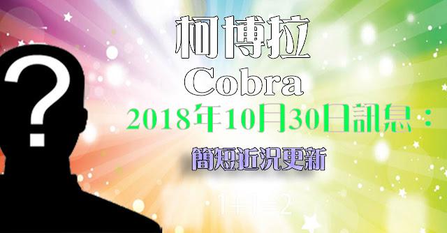 [揭密者][柯博拉Cobra] 2018年10月30日訊息:簡短近況更新