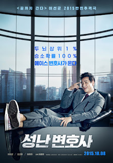 the advocate missing body-angry lawyer-seong-nan byeon-ho-sa