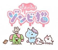 Kyoufu! Zombie Neko -  2015 Poster