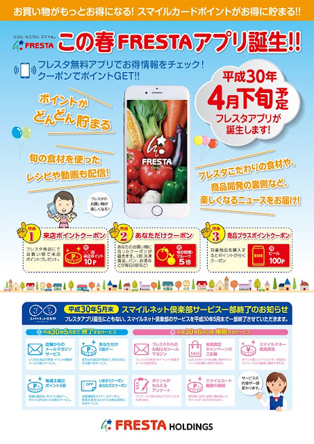 https://www.fresta.co.jp/event/hold/info/page/1802event04/