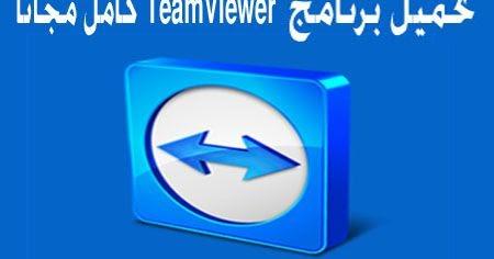 برامج تحميل من النت الى الكمبيوتر مجانا عربي