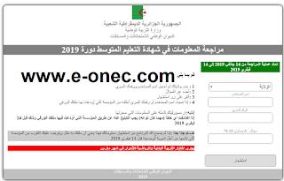فتح مواقع الديوان الوطني للإمتحانات والمسابقات لتاكيد التسجيلات