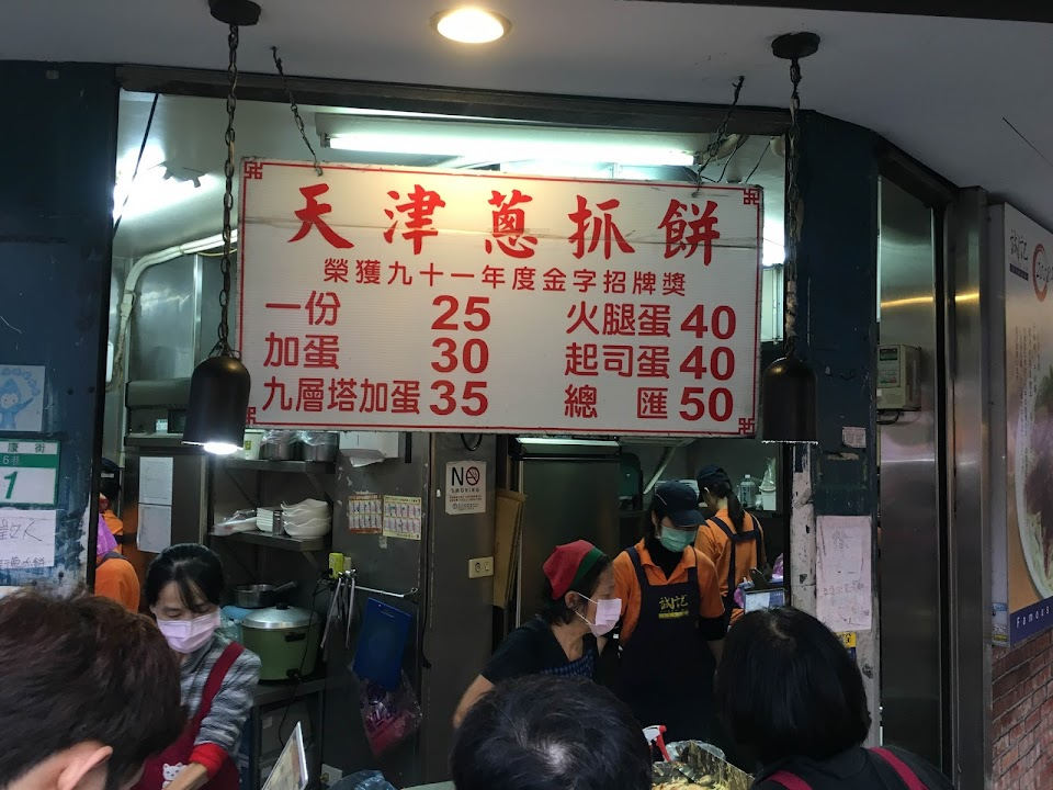 天津蔥抓餅(Tianjin Scallion Pancake)