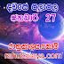 රාහු කාලය | ලග්න පලාපල 2019 | Rahu Kalaya 2019 |2019-01-27