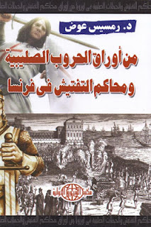 تحميل كتاب من أوراق الحروب الصليبية ومحاكم التفتيش في فرنسا - رمسيس عوض pdf