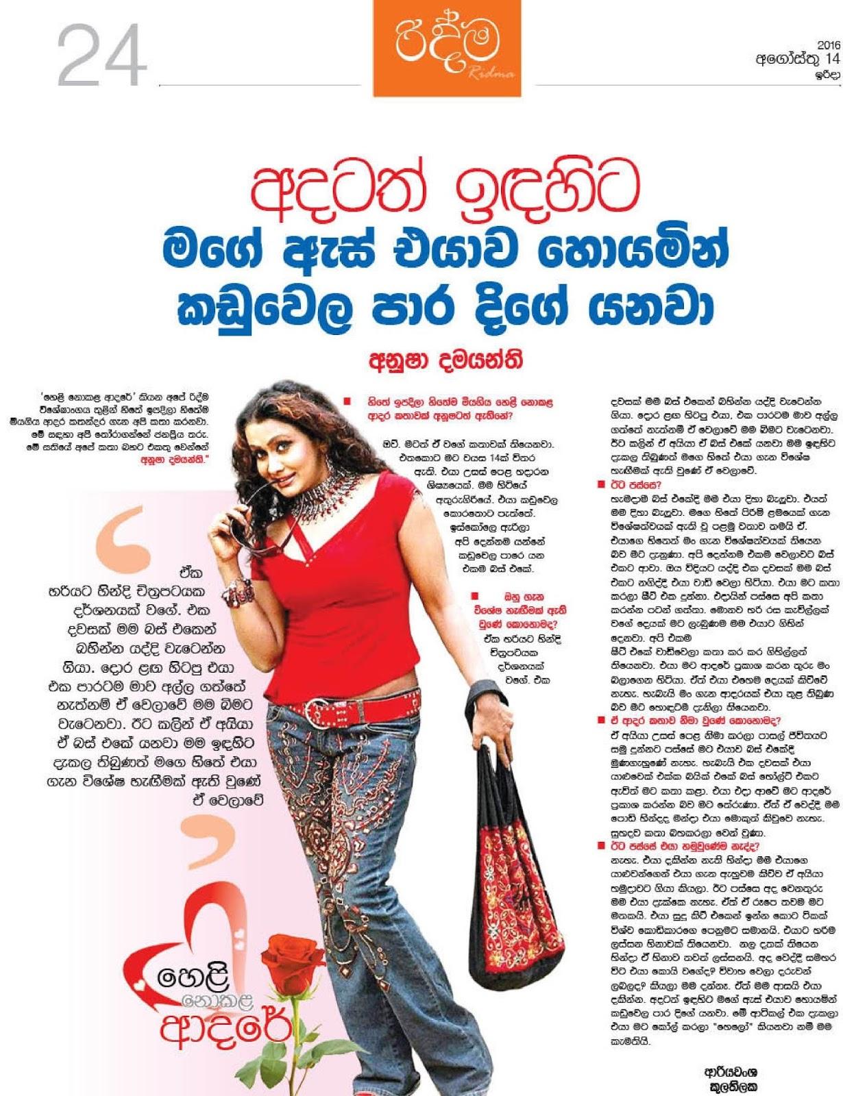 Gossip Chat with Anusha Damayanthi | Gossip Lanka News