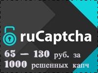 Логотип Рукапча и оплата за работу