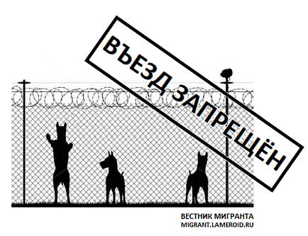 Как снять запрет на в  въезд  Россию (инфографика)
