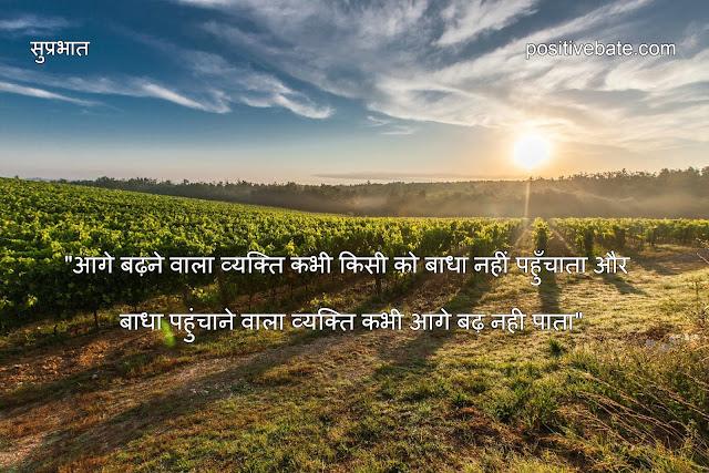 Aga-badna-wala-vaykti-kabhi-kisi-ko-badha-nahi