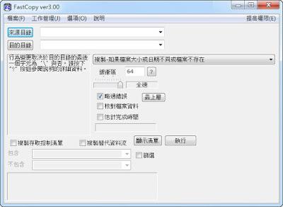 檔案文件複製加速工具,FastCopy V3.00 繁體中文綠色免安裝版!