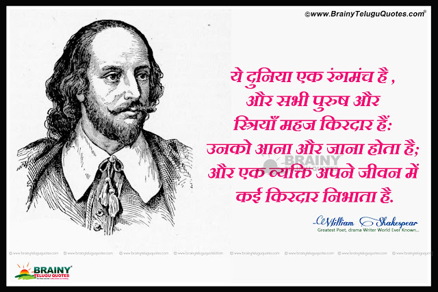 William Shakespeare Quotes Thoughts In Hindi