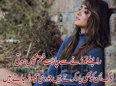 2 lines sad urdu poetry images