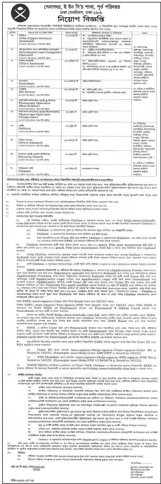 Military Engineer Services Job Circular 2019