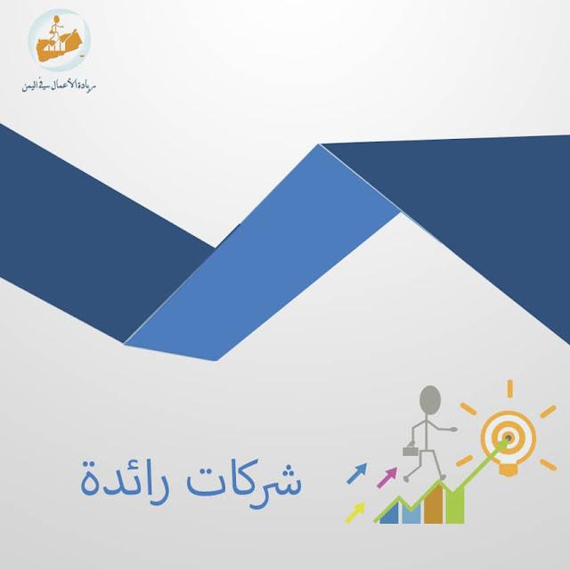 أهم المشاريع الناجحة في اليمن وأسباب ازدهارها.
