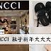 VINCCI 鞋子新年大减价!折扣高达70%!新年鞋就这里买吧~