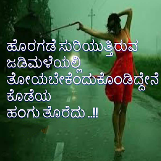 Rainy Feeling Kannada Whatsapp DP Image