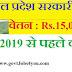 हिमाचल प्रदेश में सरकारी नौकरी , तकनीशियन और असिस्टेंट लाइब्रेरी एंड इन्फोर्मेशन ऑफिसर के पदों पर भर्ती !! Himachal Pradesh Government Jobs-2019