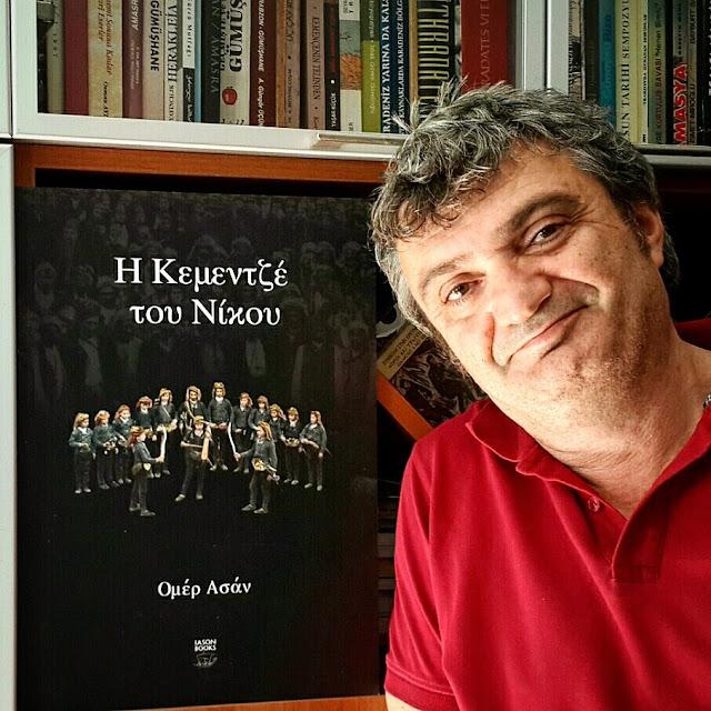 """Παρουσίαση του νέου βιβλίου, """"Η Κεμεντζέ Του Νίκου"""" του Ομέρ Ασάν, στη Χρυσούπολη"""